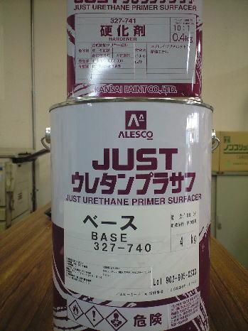 JUSTウレタンプラサフ 【ベース・硬化剤のセット】 関西ペイント