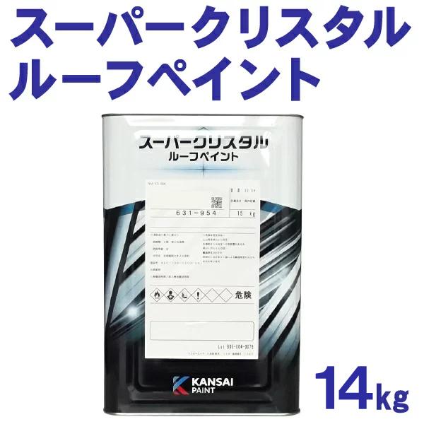 スーパークリスタルルーフペイント 【15kg 各色】 関西ペイント