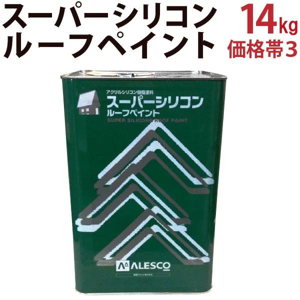 スーパーシリコンルーフペイント 【14L 価格帯3 マルーン】 関西ペイント