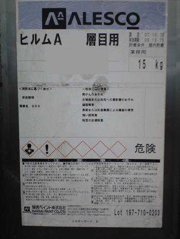 ヒルムA1層目用 白:15kg 送料無料