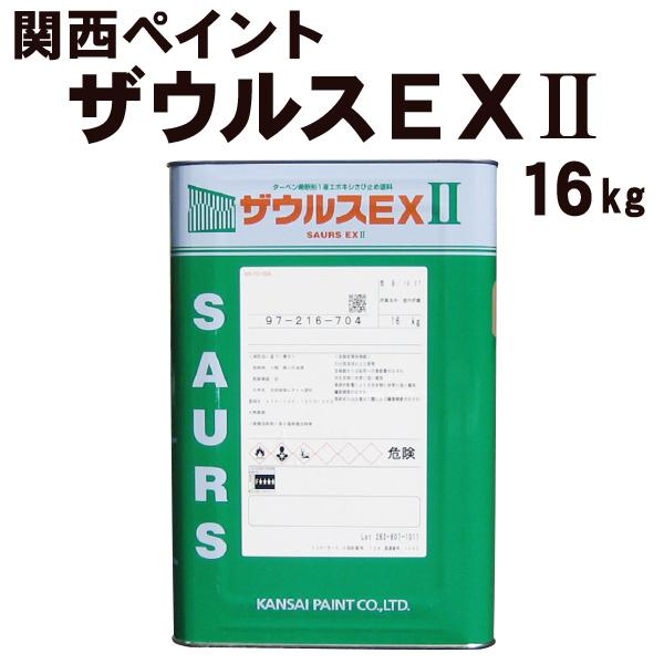 ザウルスEXII 16kg 関西ペイント