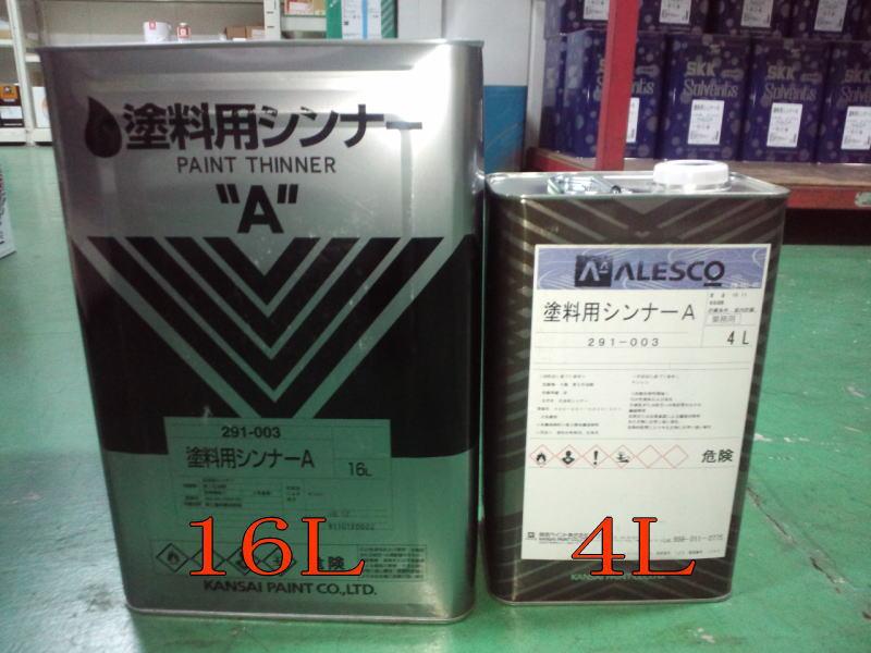 関西ペイント 関ペ 油性 希釈剤 今だけスーパーセール限定 セットアップ 4L うすめ液 エスケー化研 塗料用シンナーA