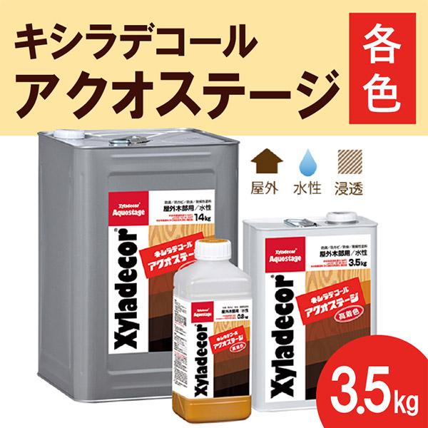 キシラデコール アクオステージ【各色】3.5kg 大阪ガスケミカル