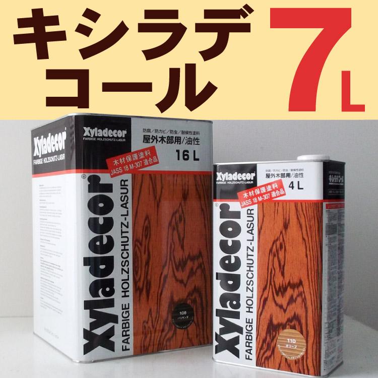 キシラデコール【#111:ウォルナット】7L 日本エンバイロケミカルズ・カンペハピオ
