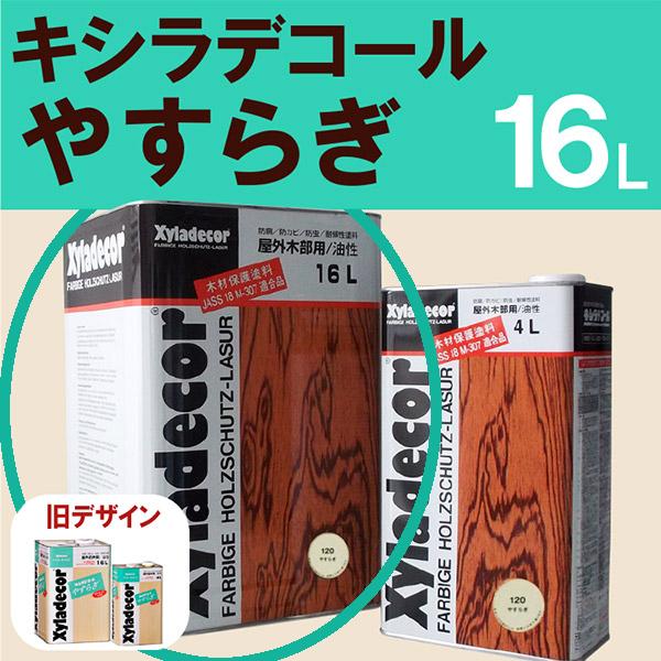 キシラデコール 120 やすらぎ【16L】大阪ガスケミカル