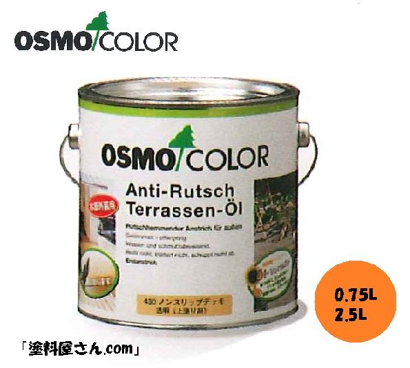 オスモカラー 【#430 ノンスリップデッキ(上塗り剤) 2.5L】 オスモ&エーデル