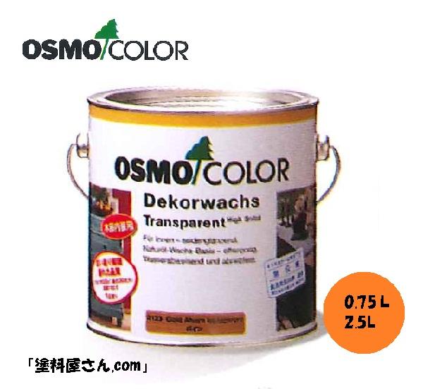 オスモカラー ウッドワックス 【#3163 ウォルナット 2.5L】 オスモ&エーデル