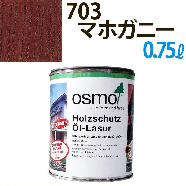 オスモカラー 日本オスモ 国内正規品 OSMOEDEL 高耐候性自然塗料 期間限定 アウトレット☆送料無料 703:マホガニ オスモエーデル #700~907 ウッドステインプロテクター 0.75L