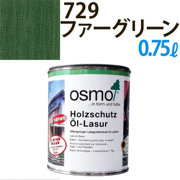 オスモカラー 日本オスモ OSMOEDEL 高耐候性自然塗料 18%OFF 期間限定 卓出 #700~907 0.75L ウッドステインプロテクター オスモエーデル 729:ファーグリーン