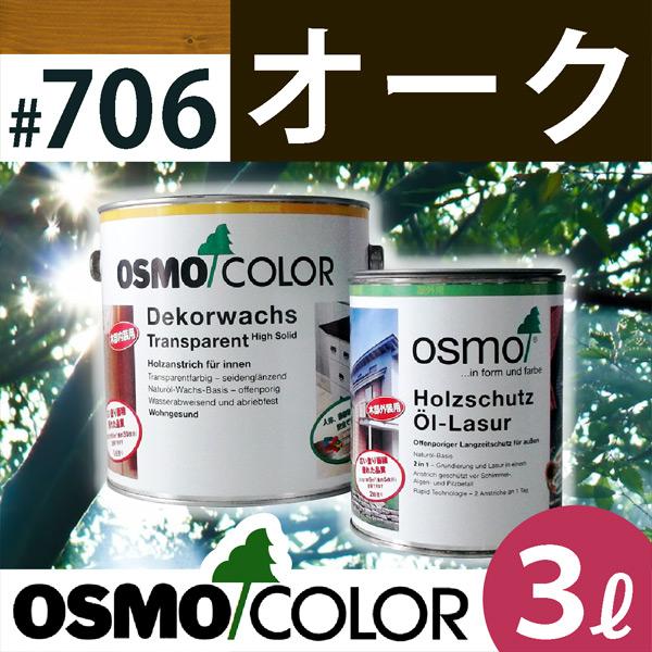 オスモカラー #700~907 ウッドステインプロテクター 3L 706:オーク 日本オスモ・オスモ&エーデル