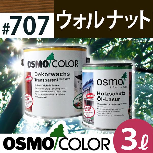 オスモカラー #700~907 ウッドステインプロテクター 3L 707:ウォルナット 日本オスモ・オスモ&エーデル