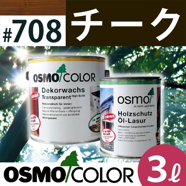 オスモカラー #700~907 ウッドステインプロテクター 3L 708:チーク 日本オスモ・オスモ&エーデル