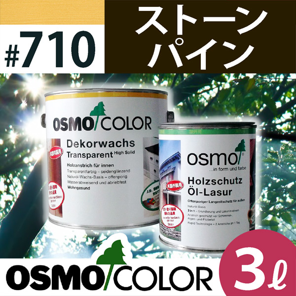 オスモカラー #700~907 ウッドステインプロテクター 3L 710:ストーンパイン 日本オスモ・オスモ&エーデル