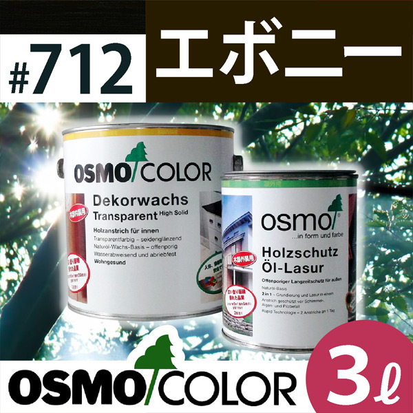 オスモカラー #700~907 ウッドステインプロテクター 3L 712:エボニー 日本オスモ・オスモ&エーデル