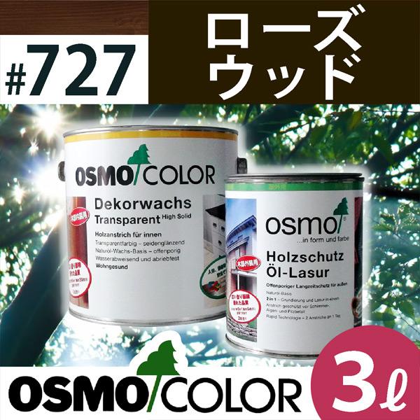 オスモカラー #700~907 ウッドステインプロテクター 3L 727:ローズウッド 日本オスモ・オスモ&エーデル