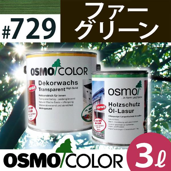 オスモカラー #700~907 ウッドステインプロテクター 3L 729:ファーグリーン 日本オスモ・オスモ&エーデル