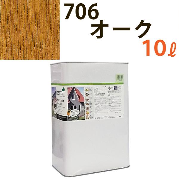 オスモカラー #700~907 ウッドステインプロテクター 10L 706:オーク 日本オスモ・オスモ&エーデル