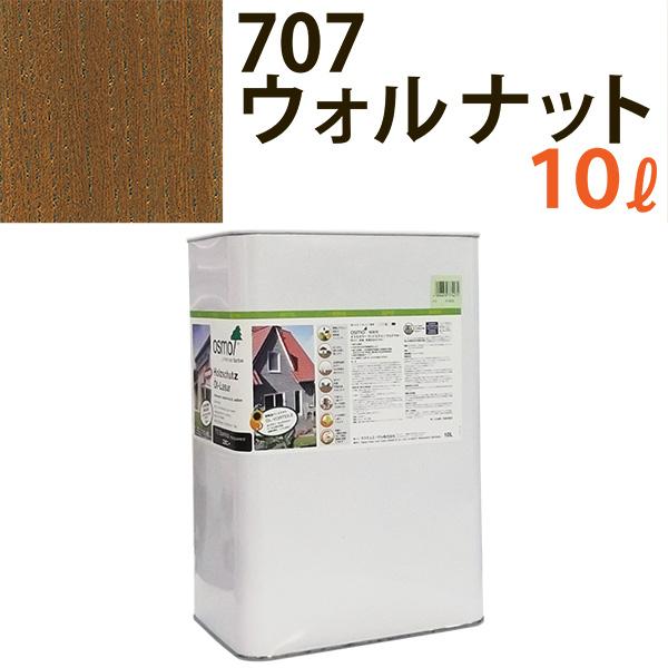 オスモカラー #700~907 ウッドステインプロテクター 10L 707:ウォルナット 日本オスモ・オスモ&エーデル