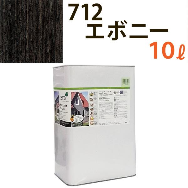 オスモカラー #700~907 ウッドステインプロテクター 10L 712:エボニー 日本オスモ・オスモ&エーデル
