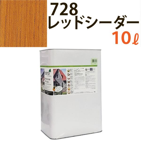 オスモカラー #700~907 ウッドステインプロテクター 10L 728:レッドシーダー 日本オスモ・オスモ&エーデル
