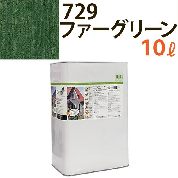 オスモカラー #700~907 ウッドステインプロテクター 10L 729:ファーグリーン 日本オスモ・オスモ&エーデル