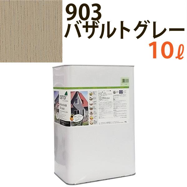 オスモカラー #700~907 ウッドステインプロテクター 10L 903:バザルドグレー 日本オスモ・オスモ&エーデル