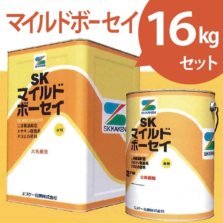SKマイルドボーセイ 16kg/s エスケー化研