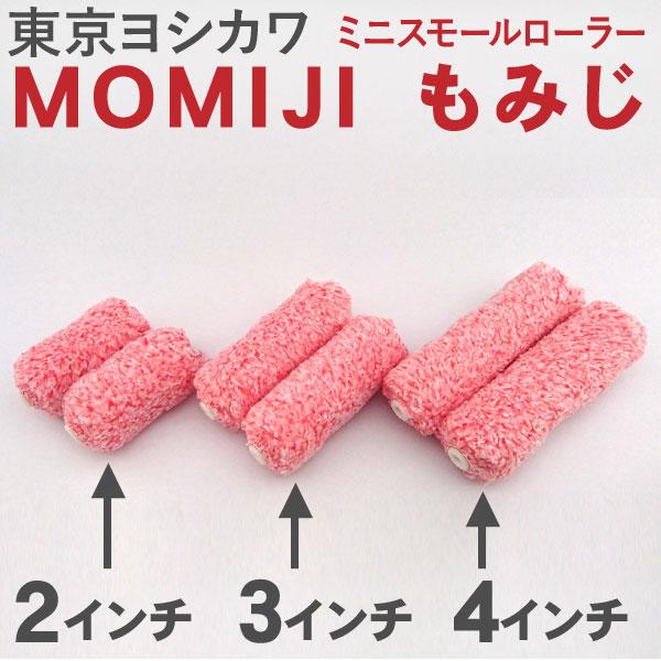 MOMIJI-もみじ-ミニスモールローラー 【4インチ 毛丈11mm 50本】 東京ヨシカワ