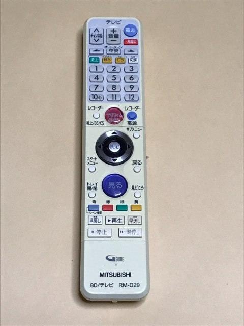 スピード配送 平日12時までの入金確認で当日発送 中古 送料無料 三菱 BD 人気ブランド リモコン RM-D29 売り出し DVR-BZ340等対応 ポイント消化 テレビ DVR-BZ240