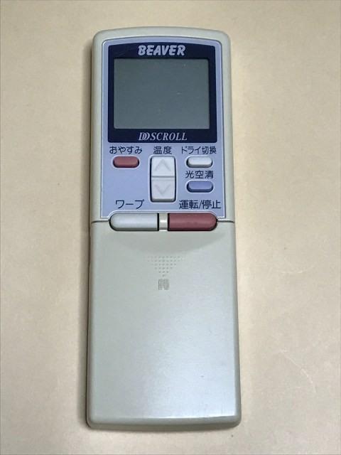 スピード配送 平日12時までの入金確認で当日発送 国内即発送 中古 送料無料 三菱重工 ポイント消化 リモコン ビーバー RKS502A205B エアコン 爆安プライス