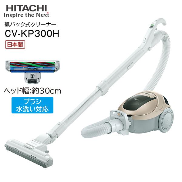 CV-KP300HN 微細なごみもしっかり吸引。しかも強烈パワー。 【送料無料】CV-KP300H(N) 日立(HITACHI) 掃除機 紙パック式クリーナー(紙パック式掃除機)日本製 CLEANER シャンパンゴールド CV-KP300H-N