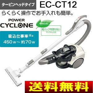 【送料無料】SHARP(シャープ) 遠心分離サイクロン掃除機(クリーナー) POWER CYCLONE(パワーサイクロン) EC-CT12-C