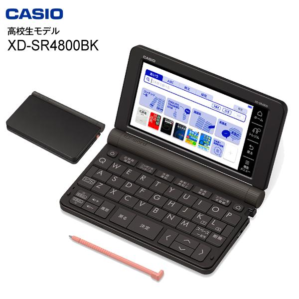 【送料無料】【高校生向けモデル】【XD-SR4800(BK)】カシオ 電子辞書 エクスワード XDSR4800BKCASIO EX-word ブラック XD-SR4800BK