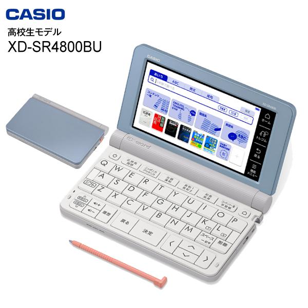 【送料無料】【高校生向けモデル】【XD-SR4800(BU)】カシオ 電子辞書 エクスワード XDSR4800BUCASIO EX-word ブルー XD-SR4800BU