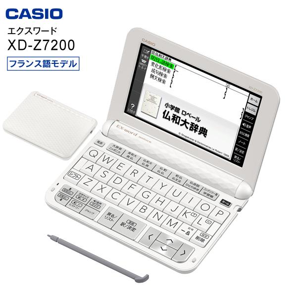 【送料無料】【フランス語学習モデル】【XD-Z7200】カシオ 電子辞書 エクスワードCASIO EX-word XD-Z7200