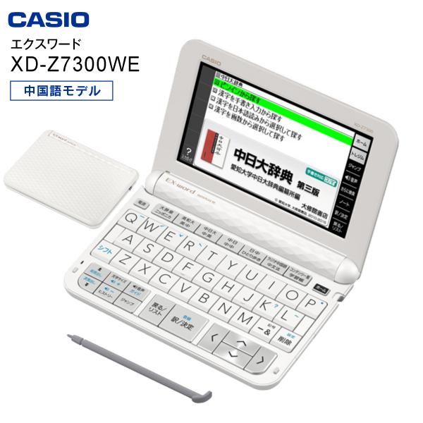 【送料無料】【中国語学習モデル】【XD-Z7300(WE)】カシオ 電子辞書 エクスワードCASIO EX-word ホワイト XD-Z7300WE