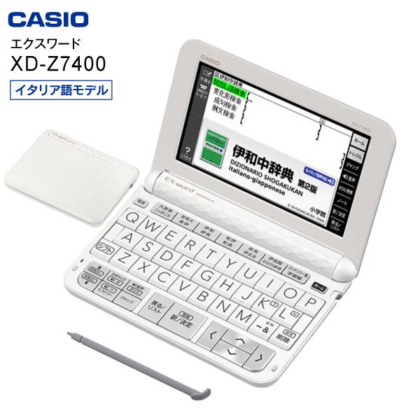 【送料無料】【イタリア語学習モデル】【XD-Z7400】カシオ 電子辞書 エクスワードCASIO EX-word XD-Z7400