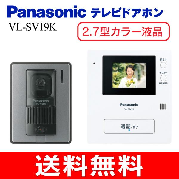 【送料無料】パナソニック(Panasonic) カラーテレビドアホン シンプルタイプ(防犯・セキュリティ) 2.7型カラー液晶モニター VL-SV19K