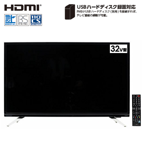 【送料無料】液晶テレビ 32型 3波対応(地上 / BS / 110°CSデジタル) 外付けハードディスク録画対応 32インチ 液晶TV32型(3波) DOL32H100