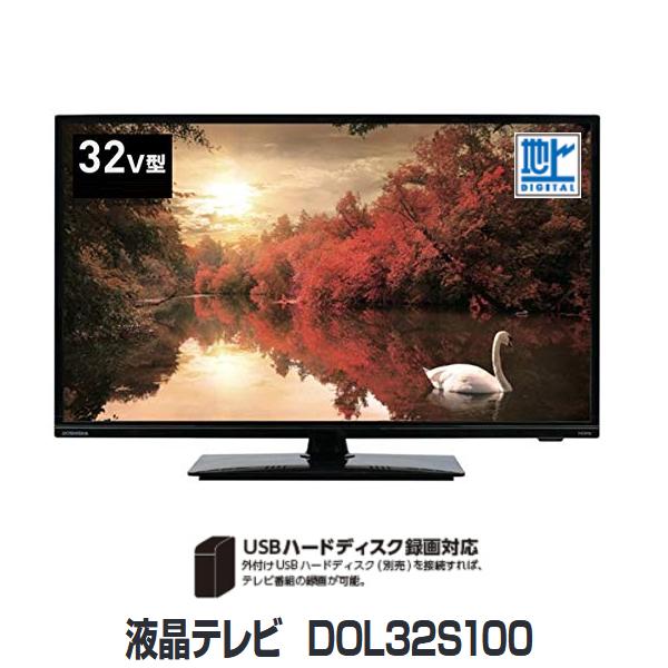 【送料無料】液晶テレビ 32型 32インチ 外付けHDD録画対応 地デジ対応ドウシシャ DOSHISHA DOL32S100