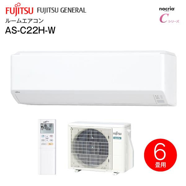 【送料無料】AS-C22H(W)富士通ゼネラル ルームエアコン nocria(ノクリア) 2.2kW ソフトクール除湿(ドライ) 主に6畳用 AS-C22H-W