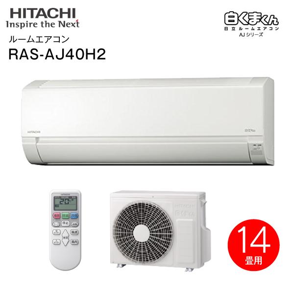 【送料無料】【RASAJ40H2W】日立 ルームエアコン 白くまくん AJシリーズ 14畳程度 単相200V RAS-AJ40H2(W)
