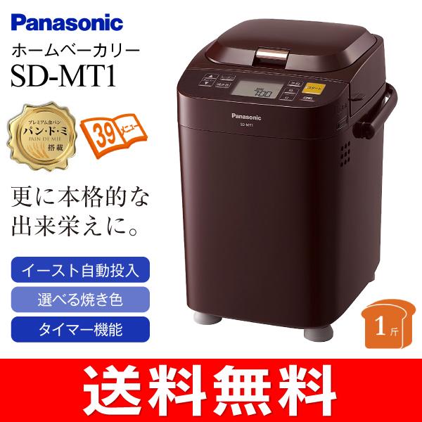 【送料無料】【SDMT1T】パナソニック(Panasonic) ホームベーカリー 1斤タイプ 39種のオートメニュー パン・ド・ミ イースト自動投入 SD-MT1-T