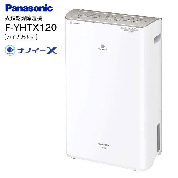 【送料無料】 F-YHTX120(N) パナソニック(Panasonic) 衣類乾燥除湿機 ハイブリッド方式 除湿乾燥機[梅雨・花粉対策、部屋干し] ナノイーX・エコナビ搭載 シルキーシャンパン F-YHTX120-N