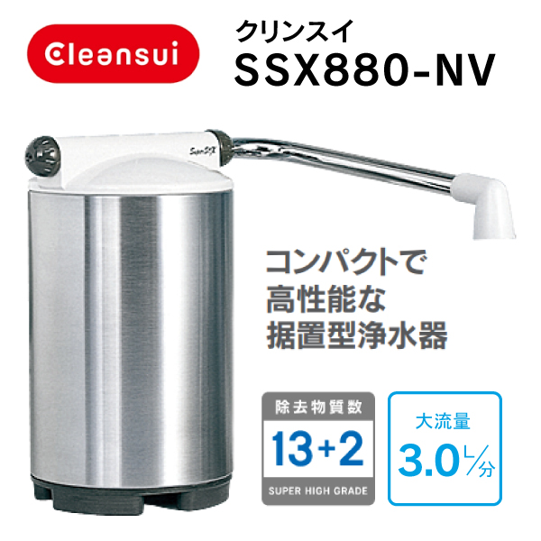 【送料無料】クリンスイ 浄水器 据置型 三菱レイヨン SuperSTX スーパーSTX家庭用浄水器 cleansui SSX880-NV