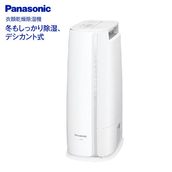 【送料無料】Panasonic 衣類乾燥除湿機 除湿乾燥機 デシカント式 部屋干し 衣類乾燥 ホワイト  パナソニック除湿機(60)