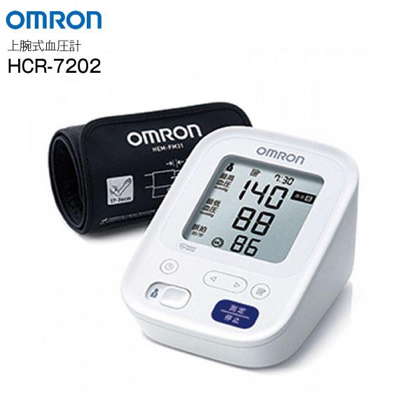 カフが正しく巻けているか確認できる スタンダードモデル 送料無料 血圧計 上腕式血圧計 オムロン 最新号掲載アイテム 小型 コンパクト 軽量 HCR-7202 デジタル自動血圧計 OMRON 管理医療機器 日本正規代理店品