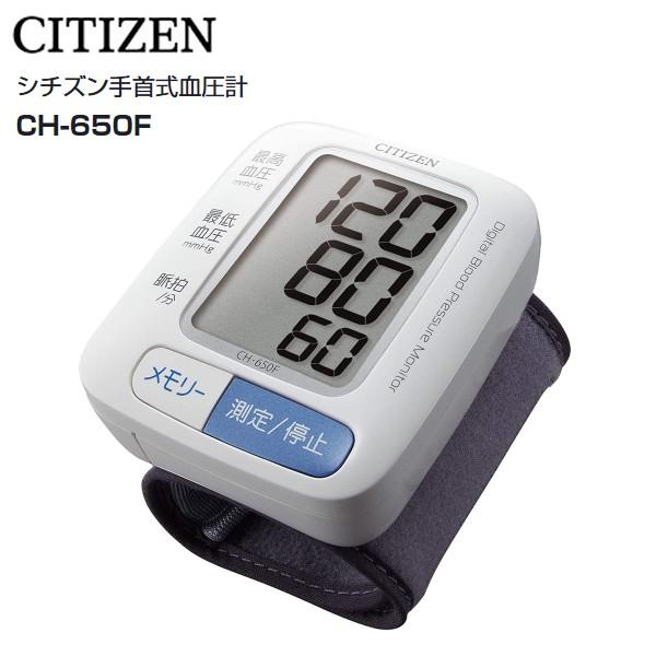 ☆新作入荷☆新品 手首式血圧計 CH-650F シチズンの人気モデル 送料無料 シチズン 小型 コンパクト CH650F 軽量 管理医療機器 手首血圧計 1着でも送料無料 CITIZEN