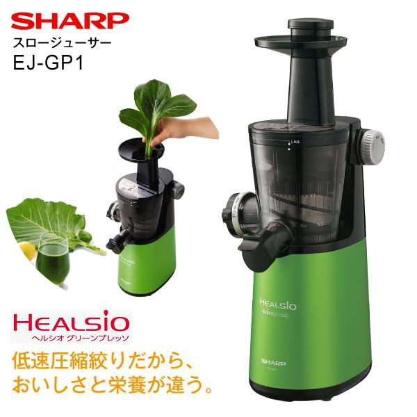 【送料無料】ヘルシオ ジュースプレッソ グリーンプレッソ スロージューサー(低速ジューサー・フローズンメーカー)シャープ(SHARP) HEALSIO グリーン EJ-GP1-G