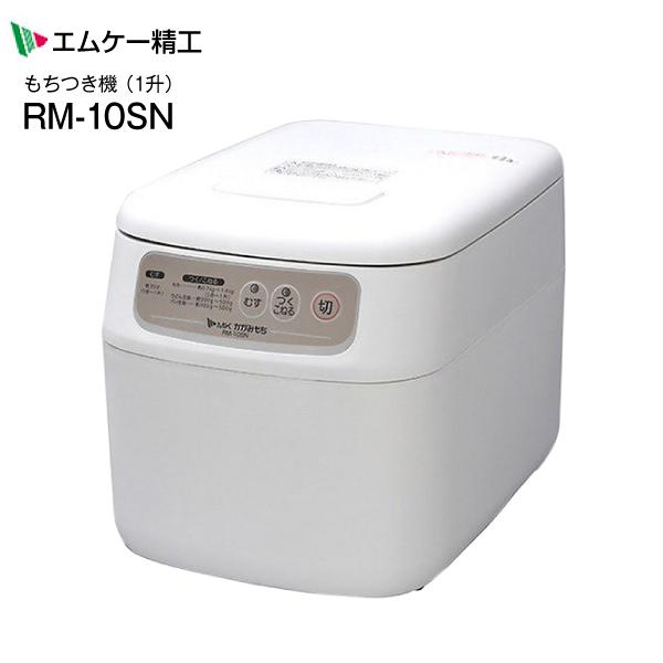 【送料無料】(RM-10SN)エムケー精工 マイコンもちつき機(餅つき機・餅つき器) かがみもち 1升タイプMK RM-10SN